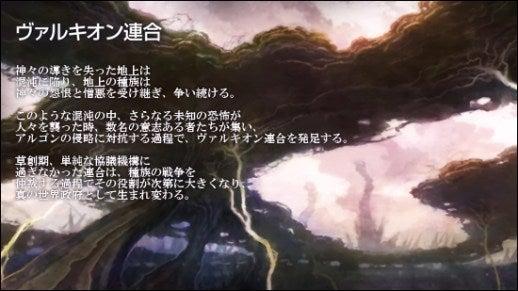 $【 TERA-FAN 】-TERAヒストリー8