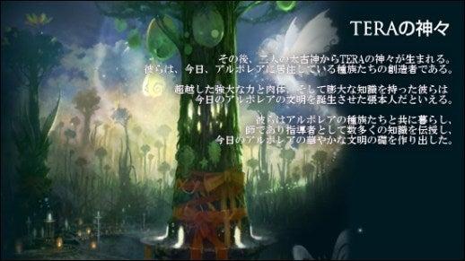 $【 TERA-FAN 】-TERAヒストリー2