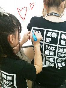 $高橋愛オフィシャルブログ「I am Ai」Powered by Ameba