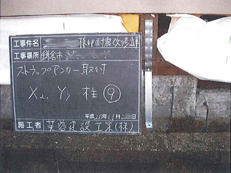 神奈川県建築士事務所協会鎌倉支部 耐震診断