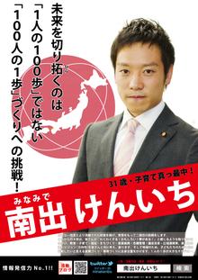 大橋家新聞南出賢一市議会議員・ご当選おめでとうございます!!コメント