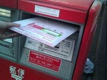 $ひろみちゃんと10pooのおきらくブログ-署名投函