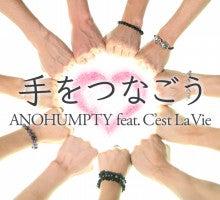 $あのHUMPTYオフィシャルブログ Powered by Ameba