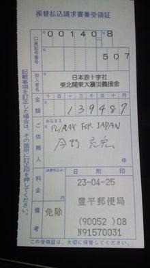 PL/RAY FOR JAPAN~被災地の方々へ~-義援金お振込みしました。