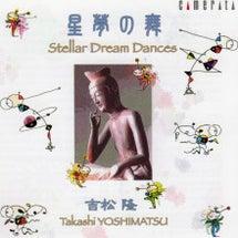 吉松隆:星夢の舞(一…