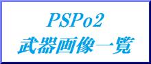 plusのPSPo2iブログ