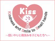 kiss-子ども目線-kiss