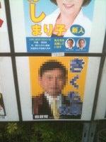 ごく一般の社会人が「日本の将来を今の政治家には任せてはおけない!」と思った時に読むブログ-ポスター位置間違え