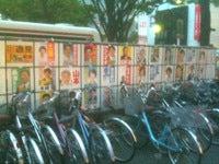 ごく一般の社会人が「日本の将来を今の政治家には任せてはおけない!」と思った時に読むブログ-自転車トラブルビフォー