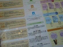 廣瀬ちえの「食を通じて幸せを分かち合う」ブログ-2011042613430000.jpg