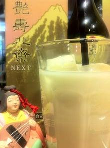 $ITとカフェと雑貨と美容と健康のSaraswati-艶壽北斎NEXT牛乳割り