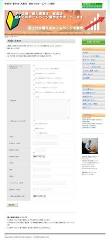 クラウズWebビジネスアドバイザー-お問い合わせフォーム