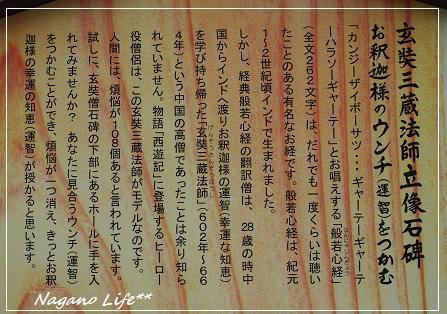 Nagano Life**-お釈迦様のウンチ