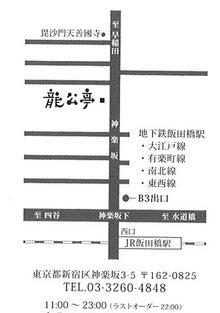 飯田橋・九段下ランチの名店めぐり-龍公亭図