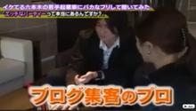 TV出演 ブログコンサルタント倉田俊相の「0→1」実現ブログ powered by アメブロ