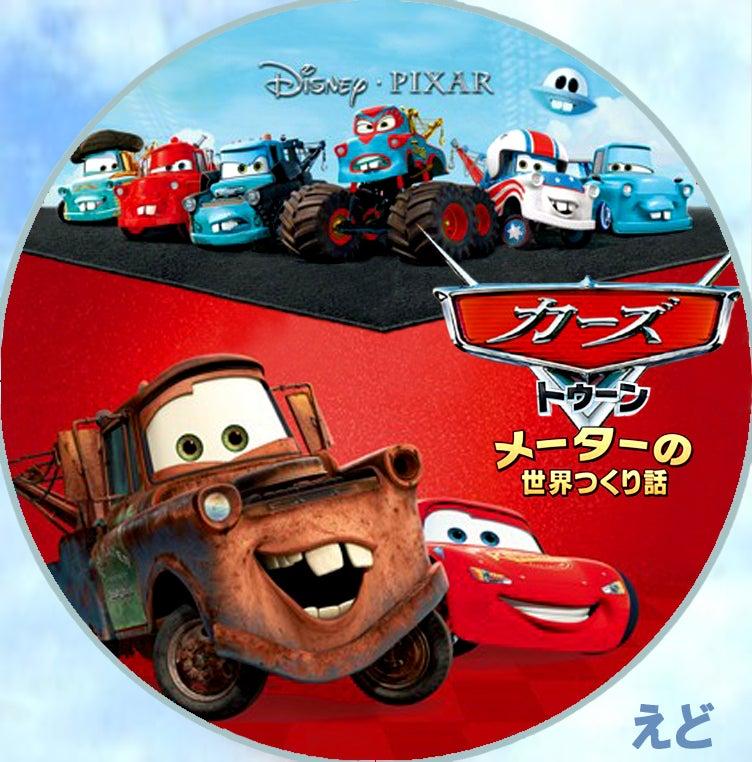 Cars Cars  Cars Toon