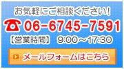 東大阪の司法書士佐々木毅のブログ-メール相談