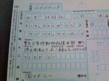 $ひろみちゃんと10pooのおきらくブログ-義援金振込用紙