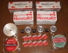 株主優待っていいね-monotaro