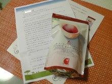 れべっかのHAPPYブログ-tea