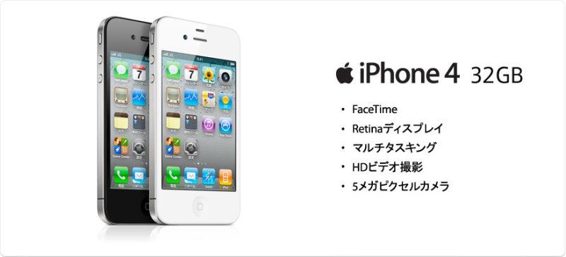 iPhone 4 ホワイト ブラック
