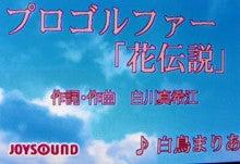 $『日本の天使の歌声』白鳥まりあ~夢よありがとう!夢をありがとう!♪幸せウェディングソング~   ☆「おめでとう~!!」☆