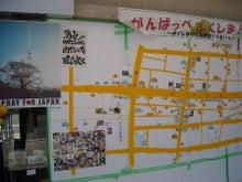 福島県在住ライターが綴る あんなこと こんなこと-んばっぺ ふくしま110428-2