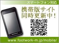町田の不動産屋さんフットワーク・゚・(´∀`*)゚・・フッティ~の徒然ブログ☆