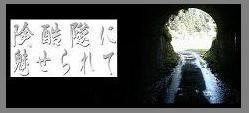 池原隧道に魅せられて・・・。-険酷隧に魅せられて・・・。 バナー
