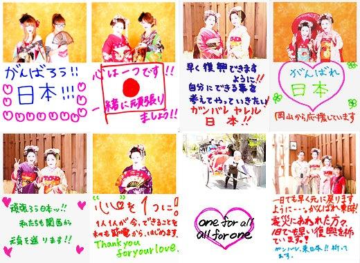 京都舞妓体験処『心』 スタッフブログ-message08