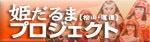 姫だるまのあいちゃんブログ