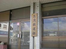 夫婦世界旅行-妻編-JR三次駅