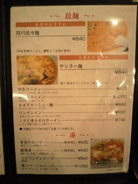 麺好きミリ後のラーメン散歩♪in横浜