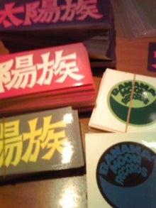 太陽族花男のオフィシャルブログ「太陽族★花男のはなたれ日記」powered byアメブロ-110429_0139~001.jpg