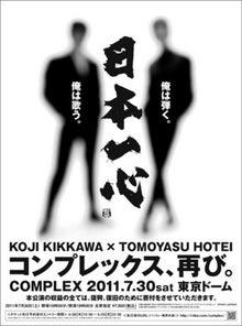 $七つの海をバタフライ -吉川晃司--COMPLEX 東京ドームコンサート