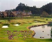 八尾青鳩会メンバーのブログ