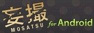 妄撮 for Andorid