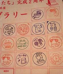 ブクロブログ-池袋が好き--トキワ荘イベントスタンプラリー