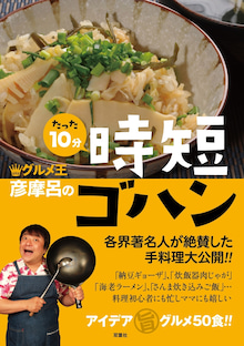 彦摩呂オフィシャルブログ「彦摩呂のぐるめぐる」by Ameba-時短ゴハン