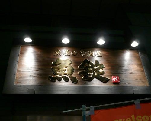 椿の『B級ご当地グルメ保存委員会』-看板