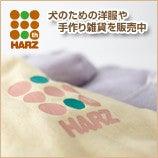 HARZのブログ