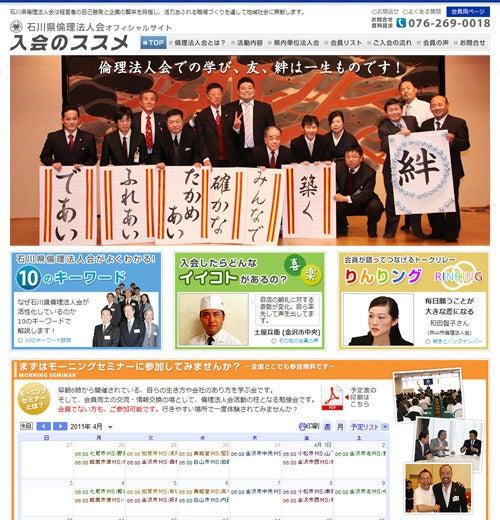 WEB制作ってオモシロイ♪-石川県倫理法人会