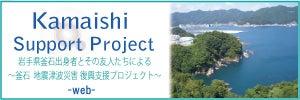 ~Kamaishi Support Project~