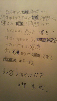 木梨憲武オフィシャルブログ「木梨サイクルオフィシャルブログ」Powered by Ameba-2011043020080000.jpg