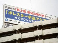 やっさんのGPS絵画プロジェクト -Yassan's GPS Drawing Project--31広島県初のマンション