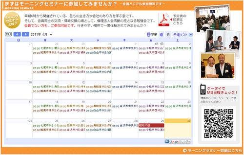 WEB制作ってオモシロイ♪-石川県倫理法人会様