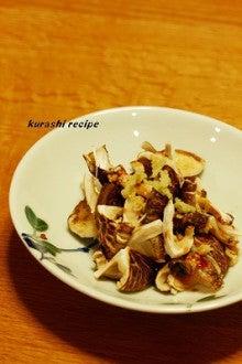 旬菜料理家 伯母直美  野菜の収穫体験ができる料理教室 暮らしのRecipe-椎茸焼き