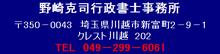 $中年にして建設業界からの転身!埼玉県朝霞市でゼロから開業した熱血!アラフィフ行政書士のブログ