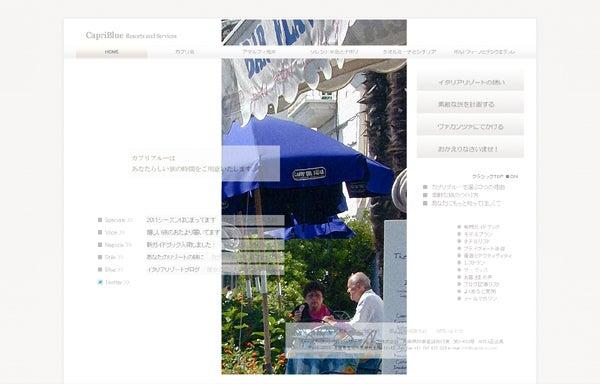 【彼女の恋した南イタリア】 ~ diario-カプリブルー 新しいトップページ