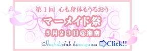 ミセスのオフ会■シュフルクラブ 神奈川